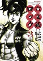 六文銭ロック(3)