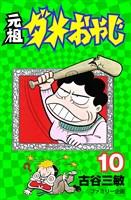 元祖ダメおやじ(10)