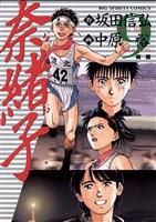 奈緒子(9)
