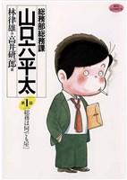 総務部総務課 山口六平太(1)