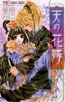 天の花嫁 【コミック】(1)