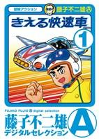 きえる快速車(1)