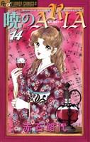 暁のARIA(14)