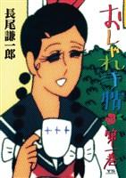おしゃれ手帖(1)