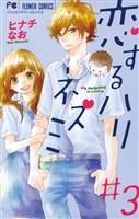 恋するハリネズミ(3)