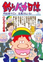 釣りバカ日誌(55)