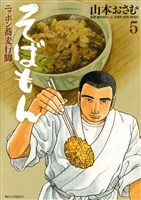 そばもんニッポン蕎麦行脚(5)