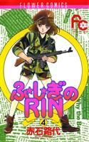 ふ★し★ぎのRIN(4)