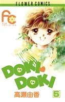 DOKI・DOKI(5)