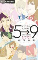5時から9時まで オフィシャルファンブック(1)