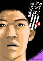さすらいアフロ田中(6)