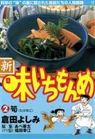 新・味いちもんめ(2)
