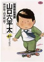総務部総務課 山口六平太(10)
