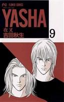 YASHA―夜叉―(9)