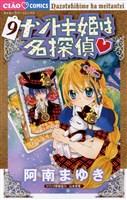 ナゾトキ姫は名探偵(9)
