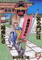 WARAKADO-笑門- 笑う門には福来たる(2)