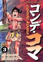 コンデ・コマ(3)