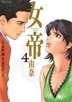 女帝 由奈(4)