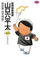 総務部総務課 山口六平太(45)