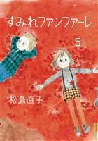 すみれファンファーレ(5)