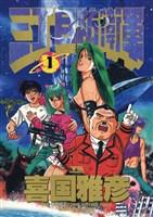三丁目防衛軍(1)