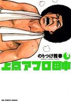 上京アフロ田中(2)