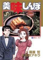 美味しんぼ(19)