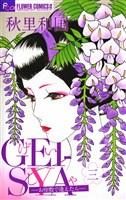 GEI-SYA-お座敷で逢えたら(3)