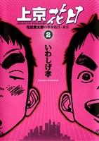 上京花日(2)