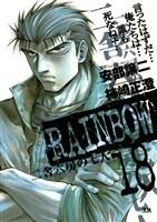 RAINBOW(18)