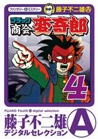 ブラック商会 変奇郎(4)