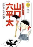 総務部総務課 山口六平太(70)