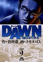 DAWN(ドーン)(2)