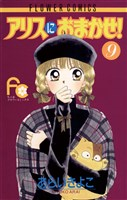アリスにおまかせ!(9)
