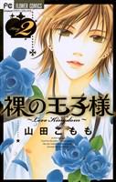 裸の王子様 ~Love Kingdom~(2)