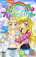 にじいろ☆プリズムガール(5)