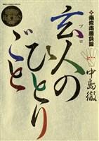 南倍南勝負録 玄人(プロ)のひとりごと(8)