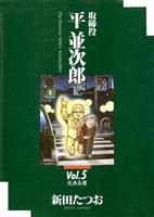 取締役平並次郎(5)