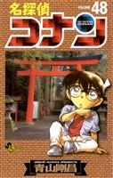 名探偵コナン(48)