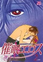 催眠エロス (2)