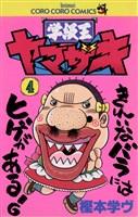 学級王ヤマザキ(4)