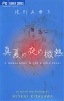 真夏の夜の微熱(1)
