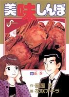 美味しんぼ(8)
