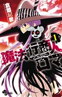 魔法行商人ロマ(1)