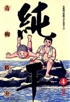 土佐の一本釣り PART2 純平(4)