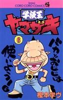 学級王ヤマザキ(6)