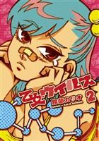 乙女ウイルス(2)