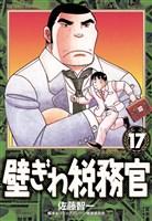 壁ぎわ税務官(17)