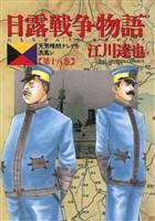 日露戦争物語(18)