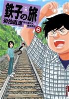 鉄子の旅(6)